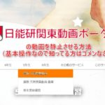 ◆日能研関東の欠席動画を「静止」させて観る超簡単な方法(^^;