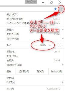 NNKD調整の仕方(Chrome)