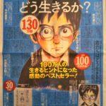 ◆漫画 「君たちはどう生きるか」読んでみました