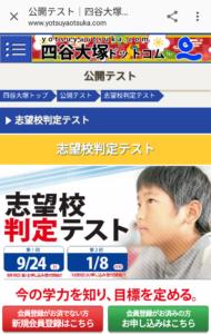四谷大塚志望校判定テスト20180108
