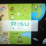 《中学受験対策》RISU算数タブレット学習で効率的に算数強化!【限定申込特典あり】#2RISUとは?編/全4回