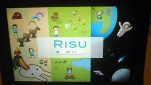 RISU算数のトップ画面