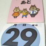 ★ファイナル256|ラスト1か月カウントダウンと過去問コピー(・_・;)